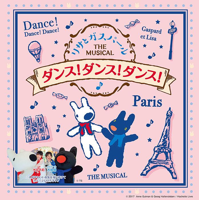 『リサとガスパール THE MUSICAL「ダンス!ダンス!ダンス!」』ビジュアル