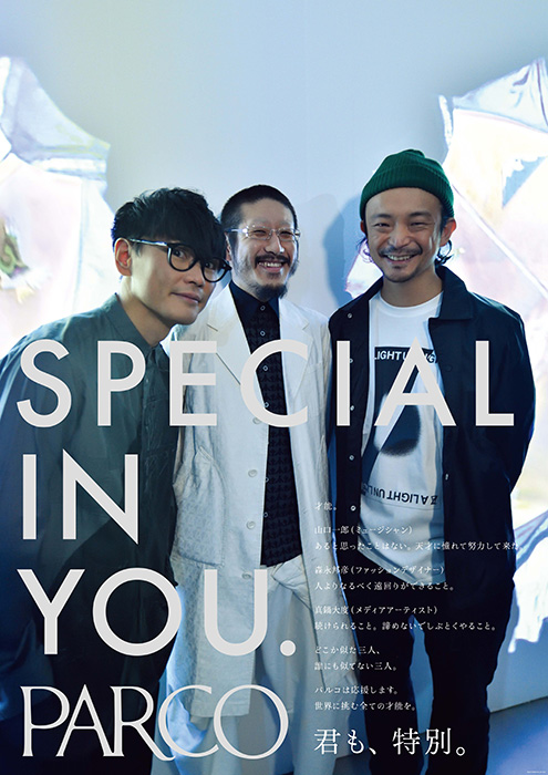 パルコ「SPECIAL IN YOU.」広告ビジュアル ©2017 PARCO CO.,LTD.