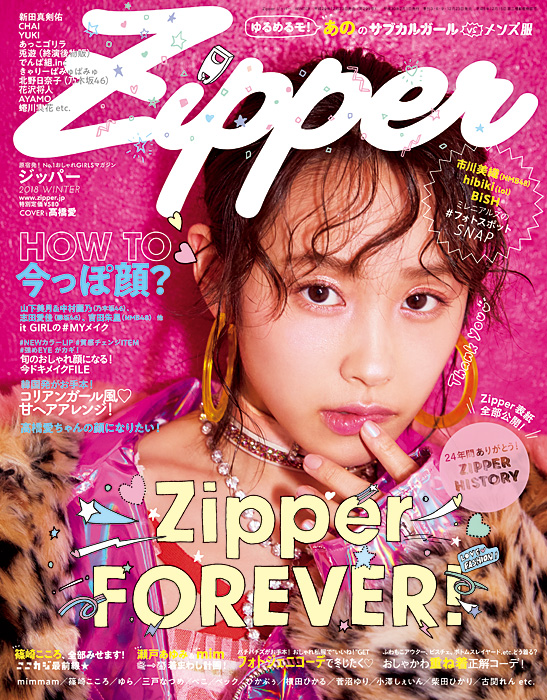 『Zipper WINTER号』表紙