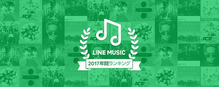 LINE MUSIC2017年 年間ランキングビジュアル