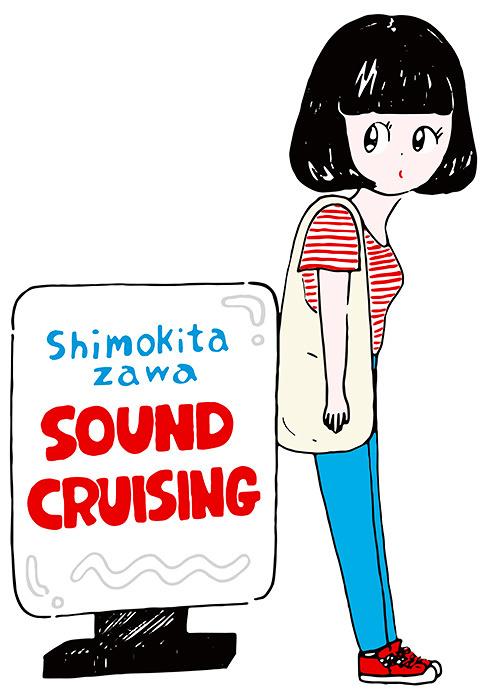『Shimokitazawa SOUND CRUISING 2018』ロゴ