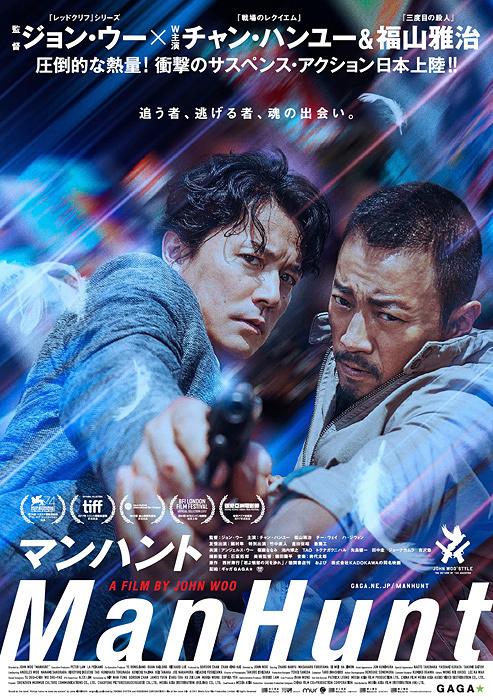 『マンハント』ポスタービジュアル ©2017 Media Asia Film Production Limited All Rights Reserved.