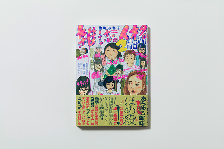 能町みね子『雑誌の人格 2冊目』