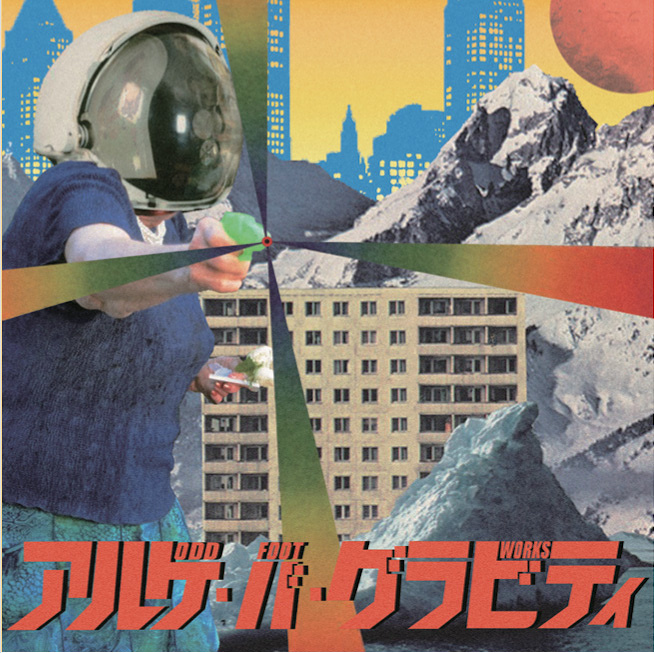 踊Foot Works『Arukeba Gravity - ep』ジャケット