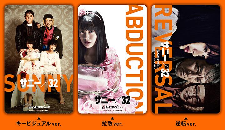『サニー/32』ムビチケカード ©2018『サニー/32』製作委員会