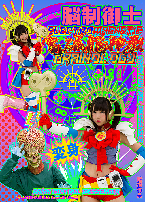 Lu Yang『電磁脳神教 - 脳制御士』(2017)