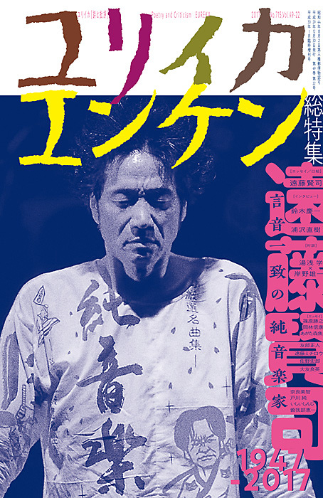 『ユリイカ2018年1月臨時増刊号 総特集=遠藤賢司』表紙