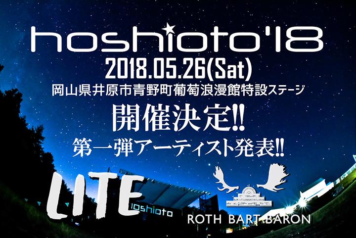 『hoshioto'18』ビジュアル