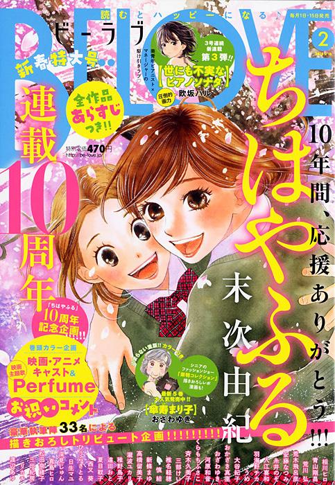 『BE・LOVE 2号』表紙 ©末次由紀/講談社