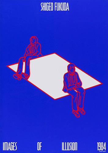 福田繁雄『SHIGEO FUKUDA IMAGES OF ILLUSION 1984』1984年 シルクスクリーン 公益財団法人 DNP 文化振興財団蔵 ©SHIGEO FUKUDA 2017