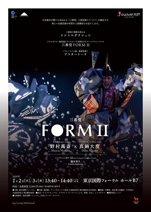 『三番叟 FORM II』メインビジュアル