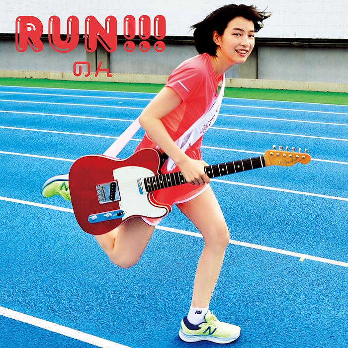 のん『RUN!!!』ジャケット