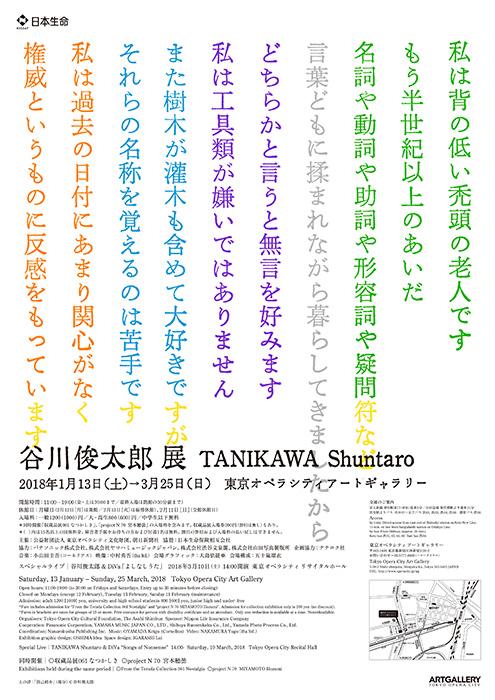 『谷川俊太郎展』ポスタービジュアル