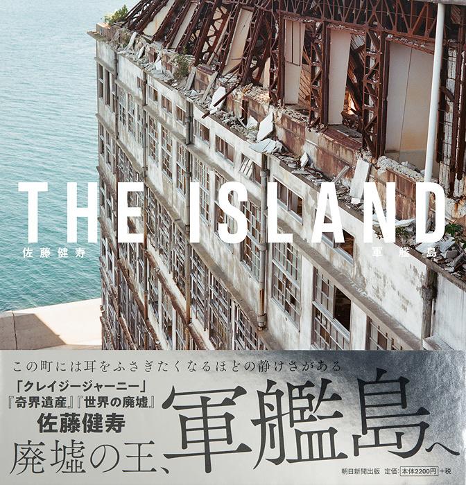 『THE ISLAND 軍艦島』表紙