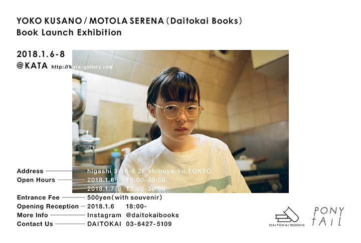 『YOKO KUSANO x MOTOLA SERENA』DMビジュアル