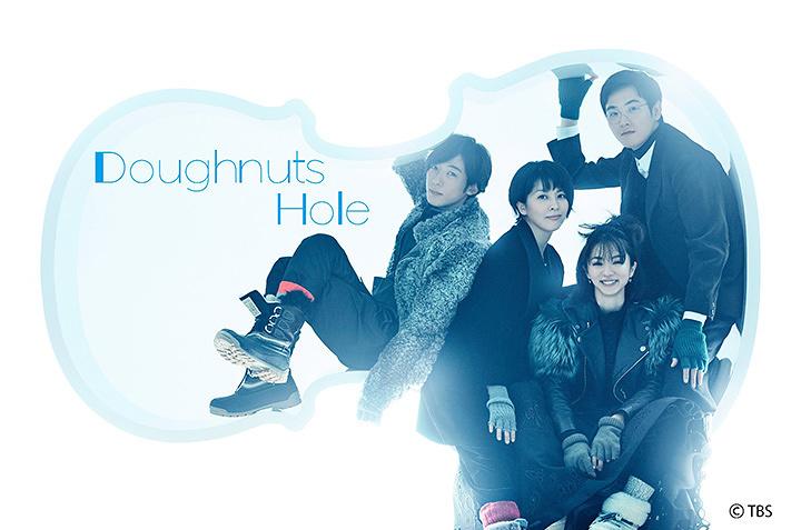 Doughnuts Hole