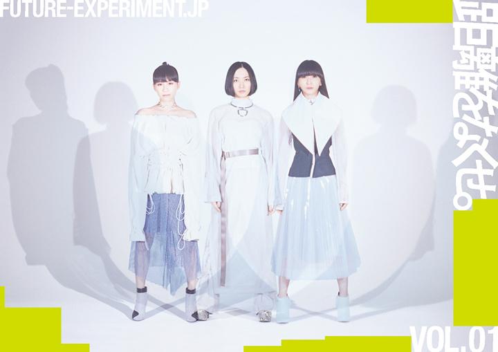 『FUTURE-EXPERIMENT VOL.1 距離をなくせ』ビジュアル