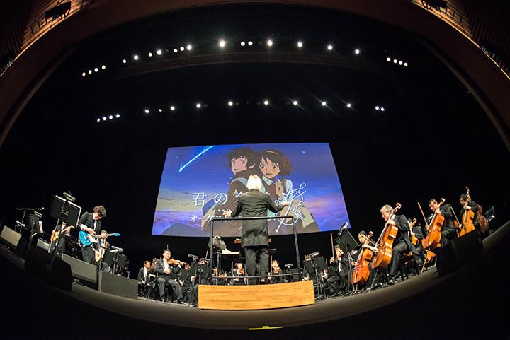 『「君の名は。」オーケストラコンサート』公演風景 ©2016「君の名は。」製作委員会
