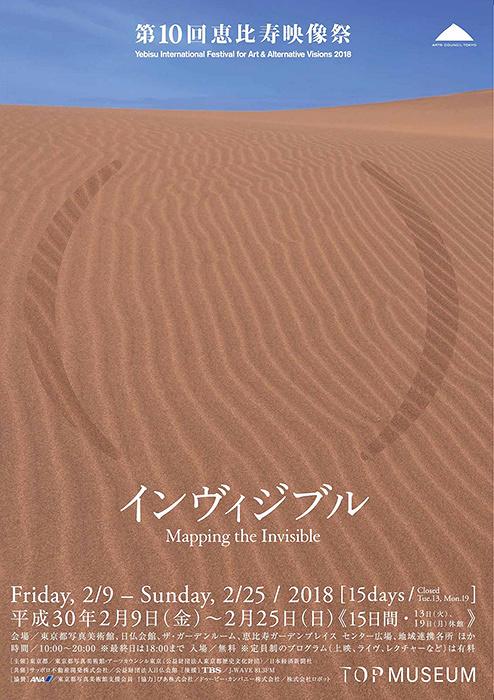 『第10回恵比寿映像祭「インヴィジブル Mapping the Invisible」』フライヤービジュアル