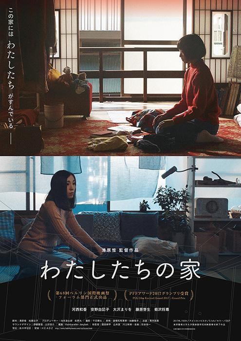 『わたしたちの家』ポスタービジュアル ©東京藝術大学大学院映像研究科