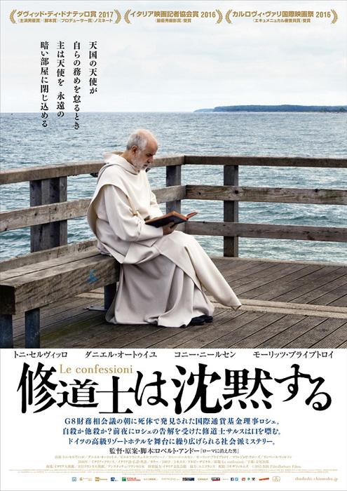 『修道士は沈黙する』ポスタービジュアル ©2015 BiBi Film-Barbary Films