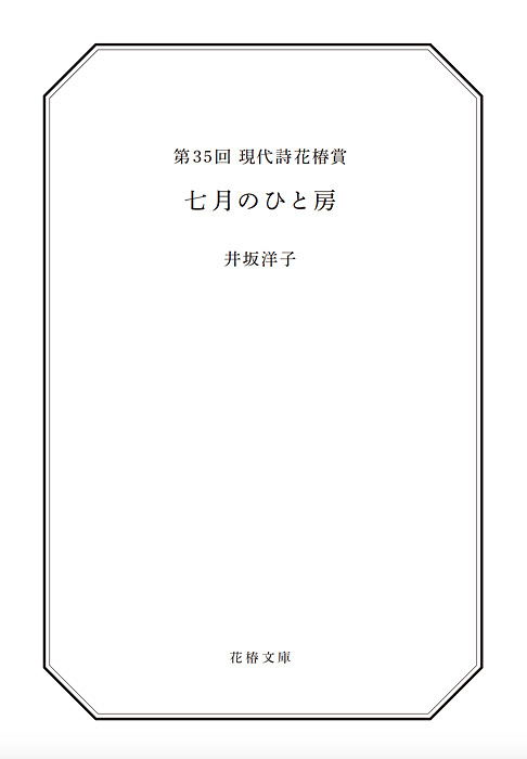 花椿文庫特別版『七月のひと房』
