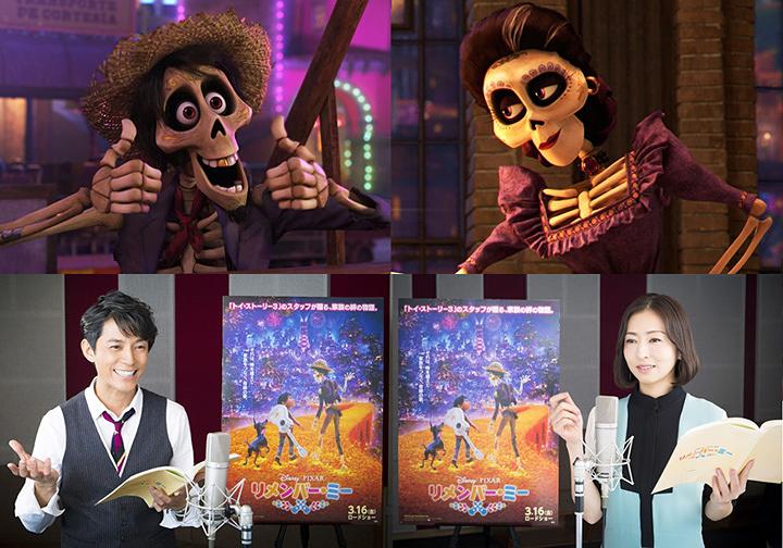 ピクサー新作『リメンバー・ミー』吹替声優に藤木直人、松雪泰子ら 歌唱も