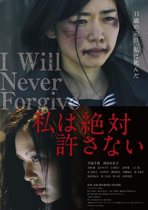 『私は絶対許さない』ポスタービジュアル ©「私は絶対許さない」製作委員会
