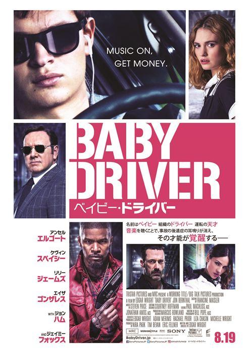 『ベイビー・ドライバー』 ©2017 Sony Pictures Entertainment (Japan) Inc. All rights reserved.©2017 TriStar Pictures, Inc. and MRC II Distribution Company L.P. All Rights Reserved.