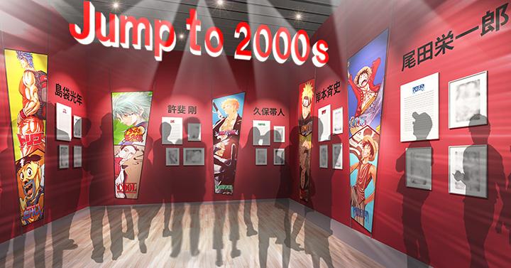 『週刊少年ジャンプ展 VOL.2』展示イメージ