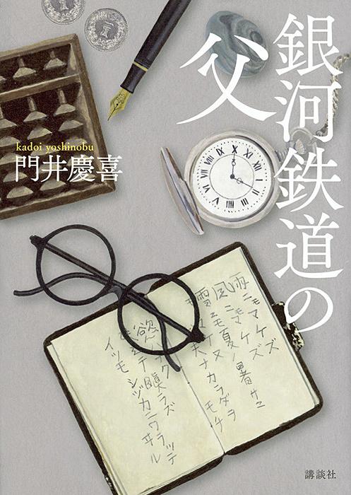 門井慶喜『銀河鉄道の父』表紙