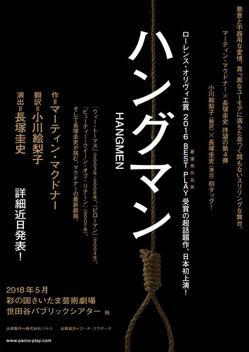 長塚圭史がM・マクドナー『ハングマン』演出 小川絵梨子の翻訳で日本初演