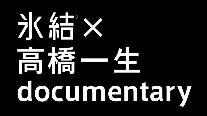 「氷結 あたらしくいこう 2018 サイリウムダンス篇」ドキュメンタリーより