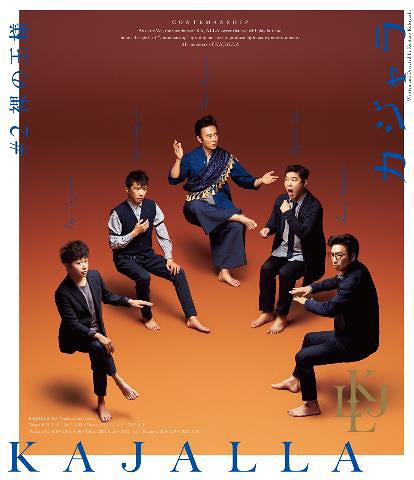 『CONTEMANSHIP KAJALLA #2 裸の王様』(Blu-ray)ジャケット ©2018 TWINKLE CORPORATION