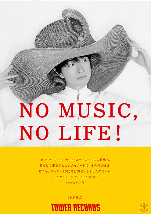 「NO MUSIC, NO LIFE!」ポスター(小沢健二)