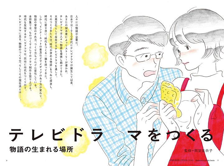 『美術手帖2月号』より