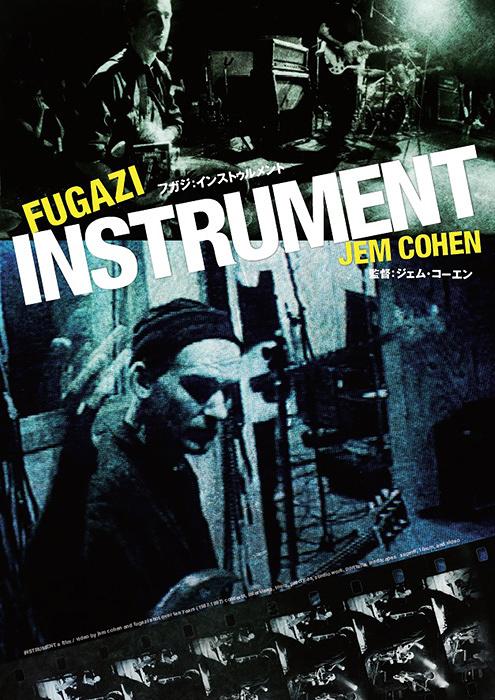 『INSTRUMENT フガジ:インストゥルメント』ポスタービジュアル ©1998, 2018 Dischord Records
