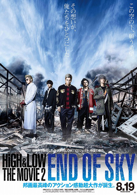 『HiGH&LOW THE MOVIE 2 / END OF SKY』ポスタービジュアル  ©2017「HiGH&LOW」製作委員会