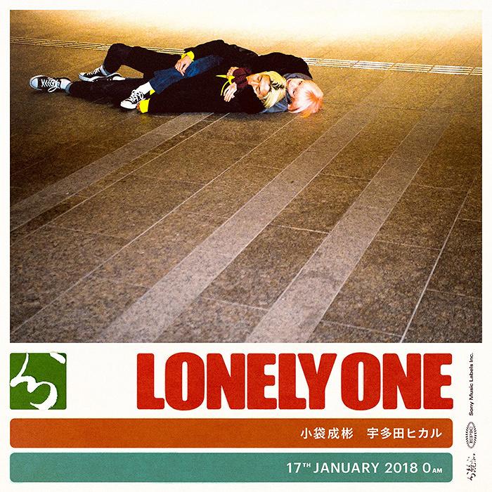 小袋成彬『Lonely One feat.宇多田ヒカル』ジャケット