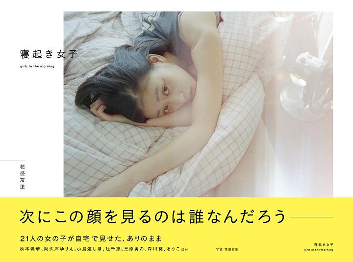 『寝起き女子 - girls in the morning -』表紙 撮影:花盛友里