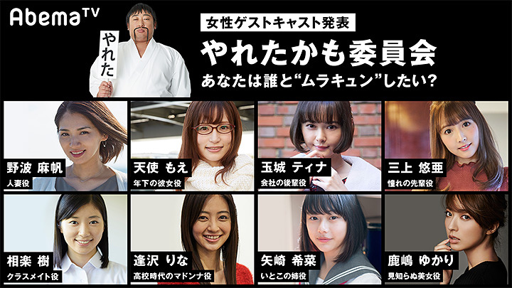 『やれたかも委員会~AbemaTVオリジナルドラマ~』ビジュアル ©AbemaTV