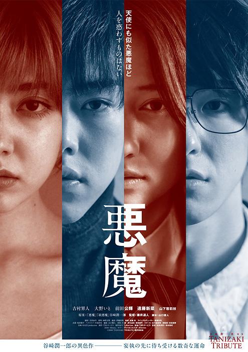 『悪魔』ポスタービジュアル ©2018 Tanizaki Tribute製作委員会