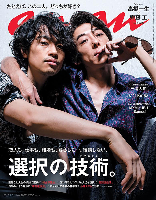 『anan』2087(1月24日発売号)表紙 ©マガジンハウス