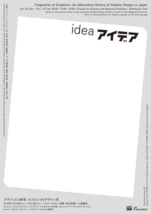 『グラフィズム断章:もうひとつのデザイン史』展ビジュアル