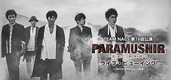 TEAM NACSの新作公演『PARAMUSHIR』千秋楽を47都道府県の映画館で生中継