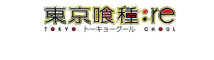 『東京喰種:re』ロゴ ©石田スイ/集英社・東京喰種:re製作委員会