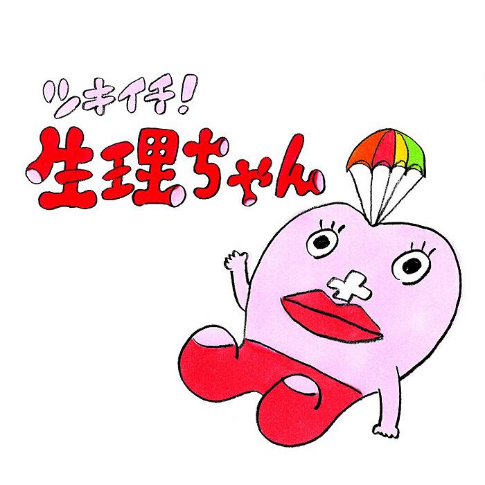 小山健『ツキイチ!生理ちゃん』