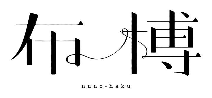 『布博 in 東京 vol.10』ロゴ