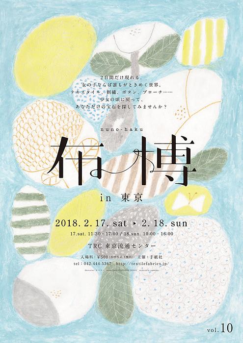 『布博 in 東京 vol.10』ポスタービジュアル