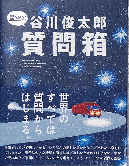 『星空の谷川俊太郎質問箱』表紙